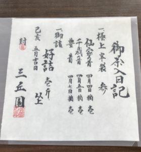 令和元年 開炉口切茶会のお知らせ